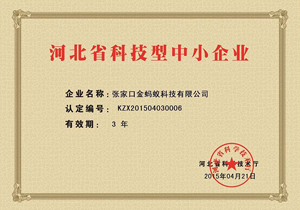河北省科技型中小企业证书