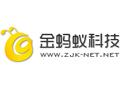 张家口金蚂蚁科技有限公司启用新域名www.zjk-net.net