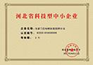 我公司荣获河北省科技型企业认定书