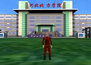 河北北方学院东校区WEB-3D漫游