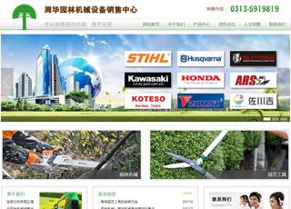 张家口周华园林机械设备销售中心网站