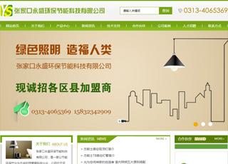 张家口永盛环保节能科技有限公司网站