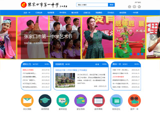 张家口市第一中学网站