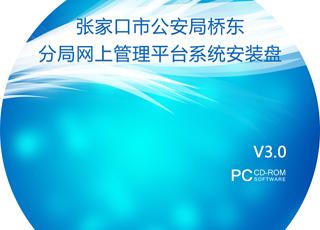 张家口市公安局桥东分局网上管理平台