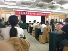 金蚂蚁冯总参加河北省信息技术标准宣贯培训会