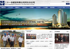 二十一冶建设有限公司河北分公司网站