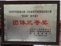"""2015年中国技能大赛-河北省电子信息职业技能大赛""""西元杯""""程序设计三等奖"""